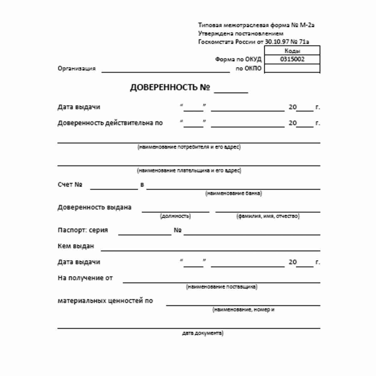 """Унифицированная форма первичной учетной документации Типовая межотраслевая форма № М-2а """"Доверенность"""" (ОКУД 0315002). Лицевая сторона"""