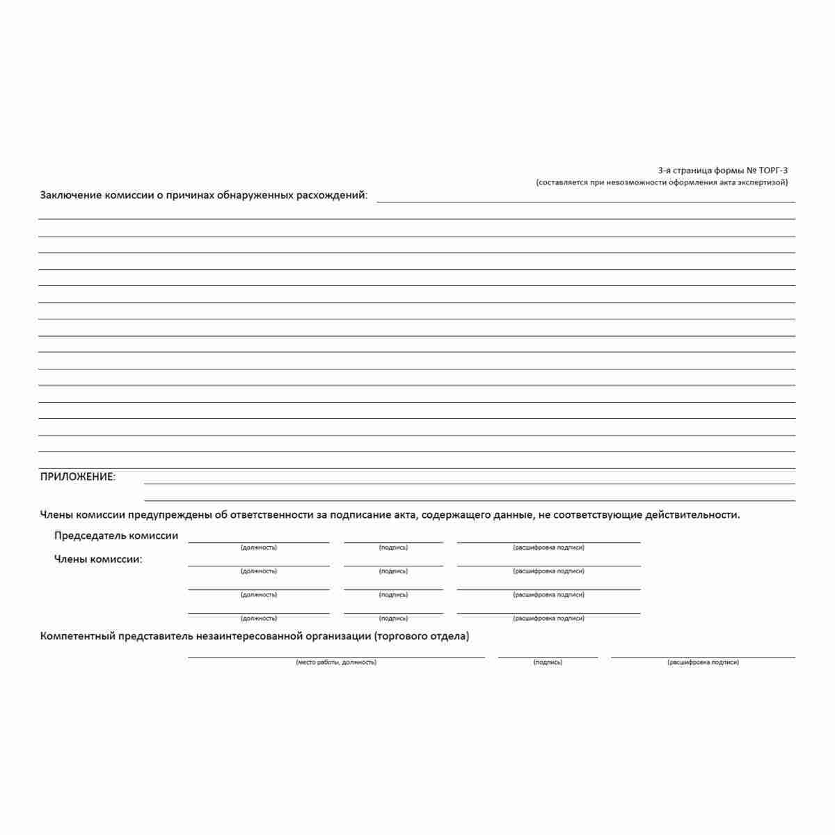 """Унифицированная форма первичной учетной документации №ТОРГ-3 """"Акт об установленном расхождении по количеству и качеству при приемке импортных товаров"""" (ОКУД 0330203) . Стр. 3"""