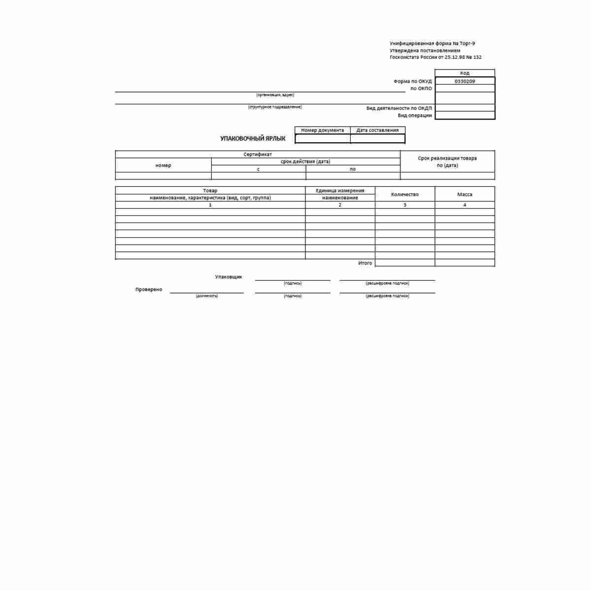 """Унифицированная форма первичной учетной документации №ТОРГ-9 """"Упаковочный ярлык"""" (ОКУД 0330209)"""