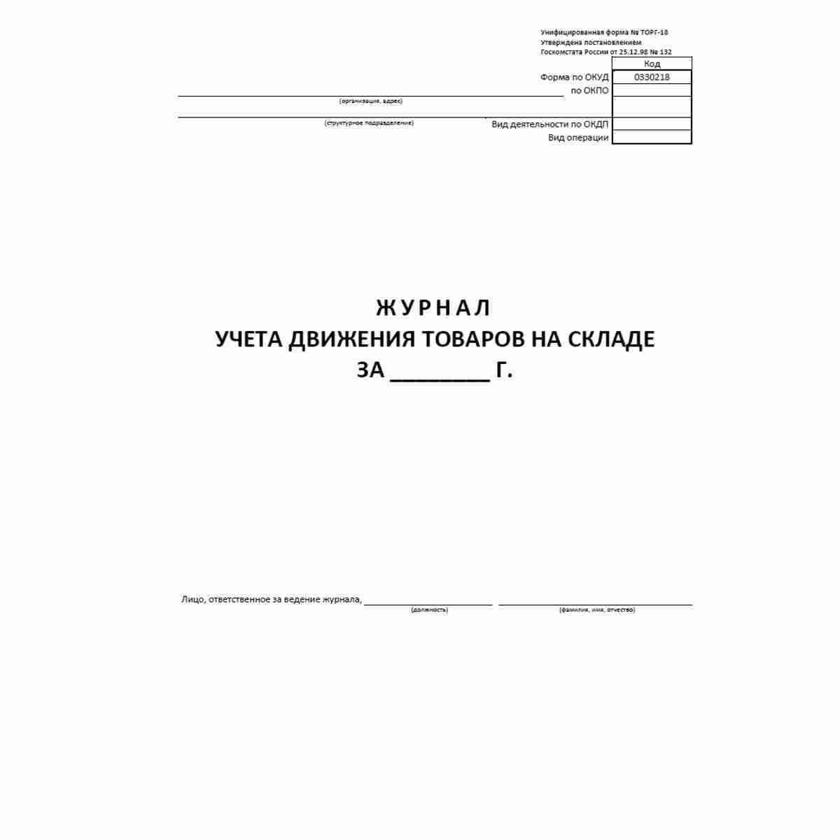 """Унифицированная форма первичной учетной документации №ТОРГ-18 """"Журнал учета движения товаров на складе"""" (ОКУД 0330218). Обложка журнала."""