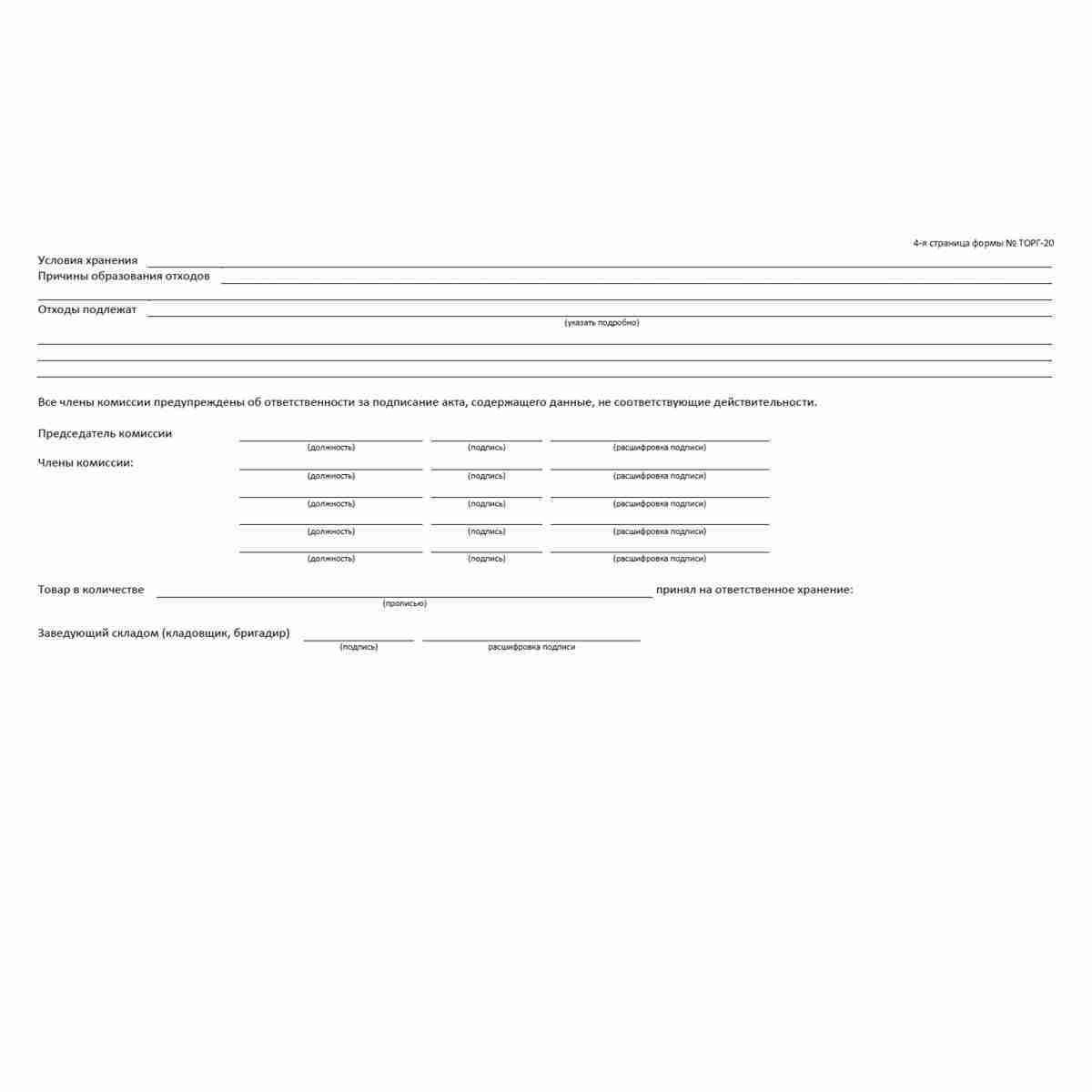 """Унифицированная форма первичной учетной документации №ТОРГ-20 """"Акт о подработке, подсортировке, перетаривании товаров"""" (ОКУД 0330220). Страница 4"""