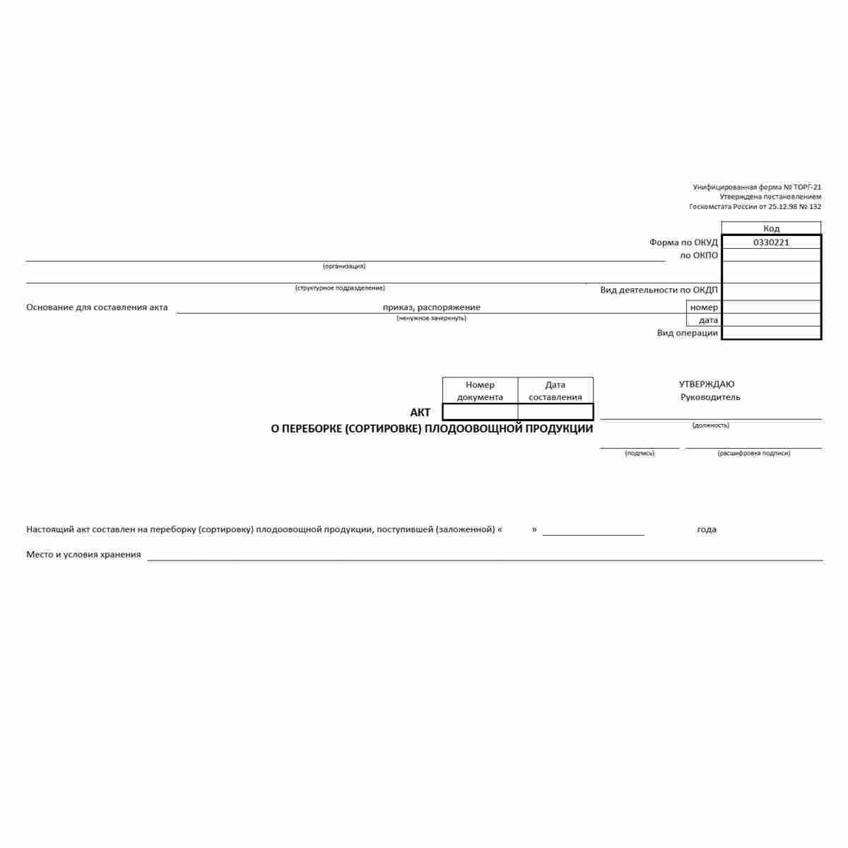 """Унифицированная форма первичной учетной документации №ТОРГ-21 """"Акт о переработке, сортировке плодоовощной продукции"""" (ОКУД 0330221). Стр 1"""