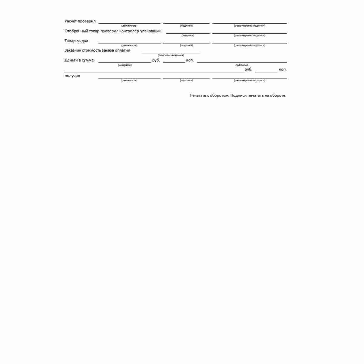 """Унифицированная форма первичной учетной документации №ТОРГ-26 """"Заказ"""" (ОКУД 0330226). Оборотная сторона."""