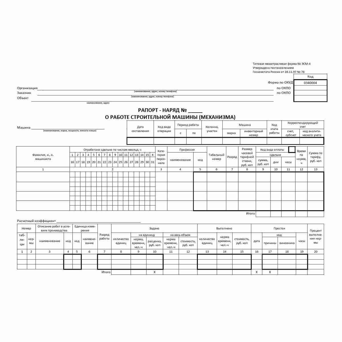 """Унифицированная форма первичной учетной документации Типовая межотраслевая форма №ЭСМ-4 """"Рапорт — наряд о работе строительной машины (механизма)"""" (ОКУД 0340004). Лицевая сторона."""