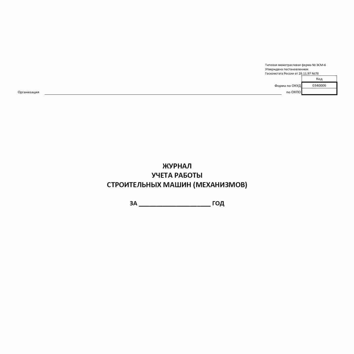 """Унифицированная форма первичной учетной документации Типовая межотраслевая форма №ЭСМ-6 """"Журнал учета работы строительных машин (механизмов)"""" (ОКУД 0340006) в формате. Обложка."""