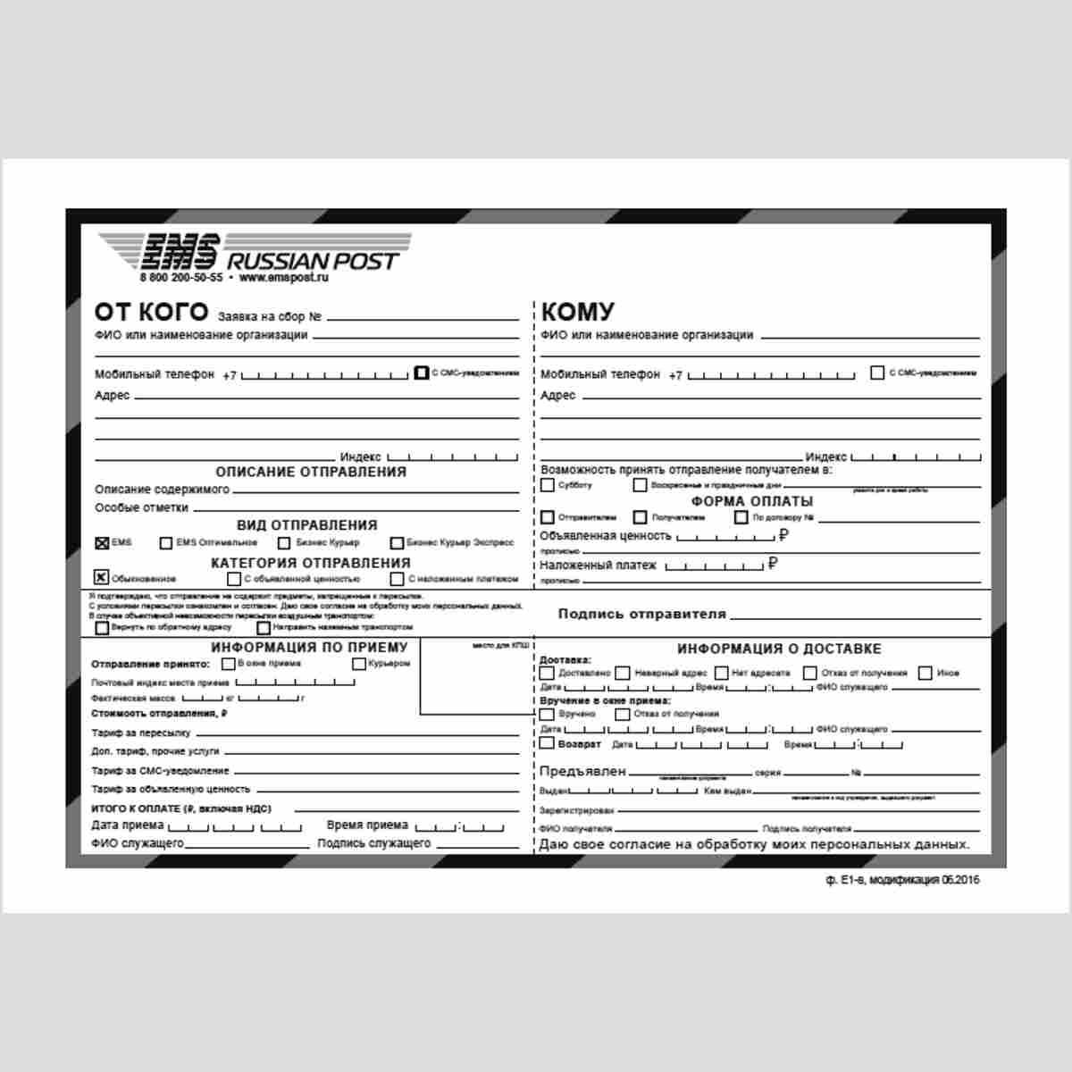 """Форма ф. Е1-в """"Экспресс-отправление EMS"""" (внутреннее)"""