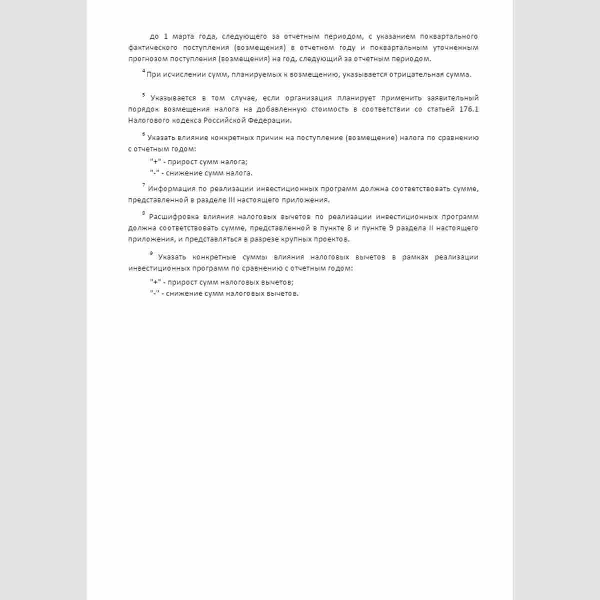 """Форма """"Уведомление о планируемых к уплате (возмещению) суммах налога на добавленную стоимость и влияющих на них факторах"""". Стр. 5"""