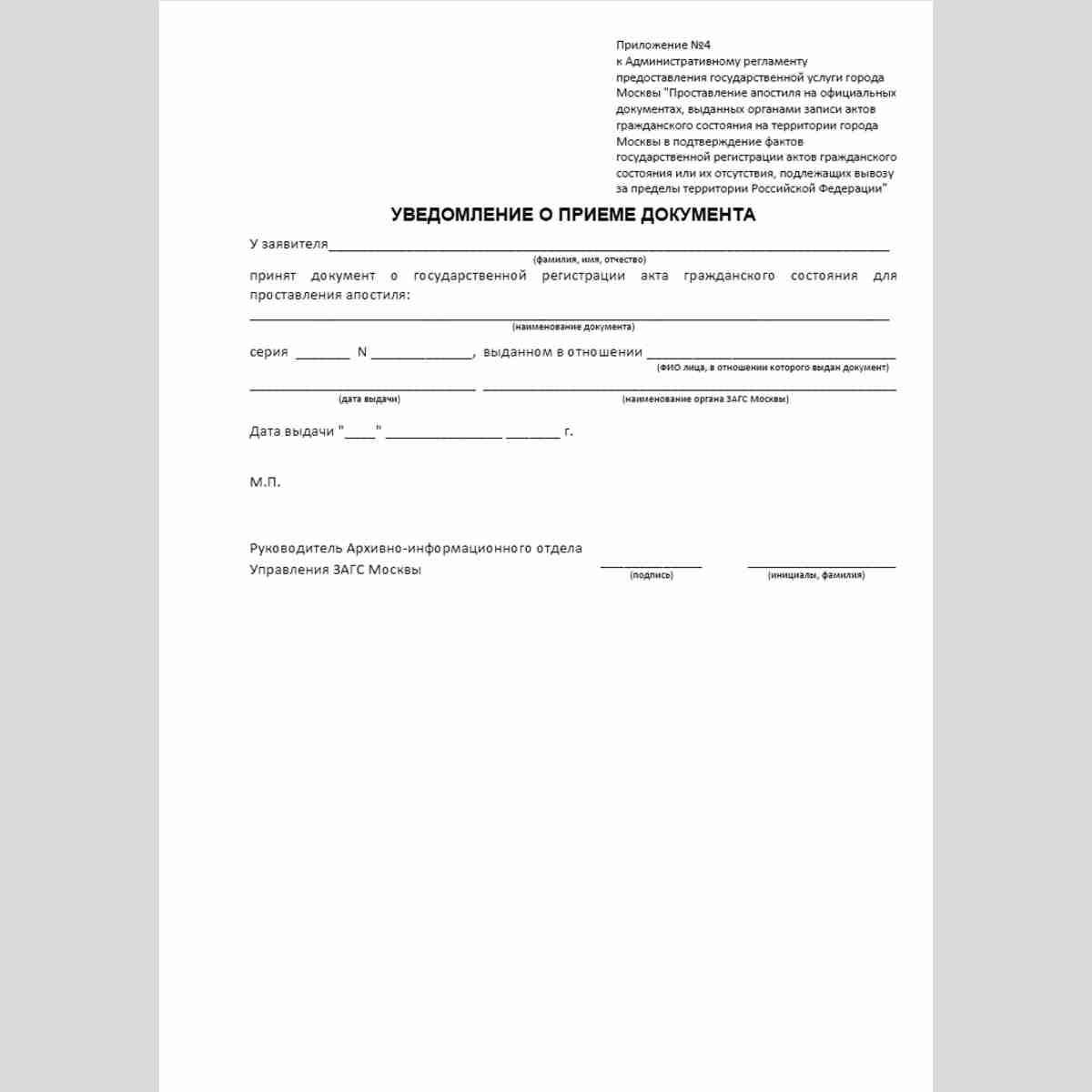 """Форма """"Уведомление о приеме документа о государственной регистрации акта гражданского состояния для проставления апостиля"""""""