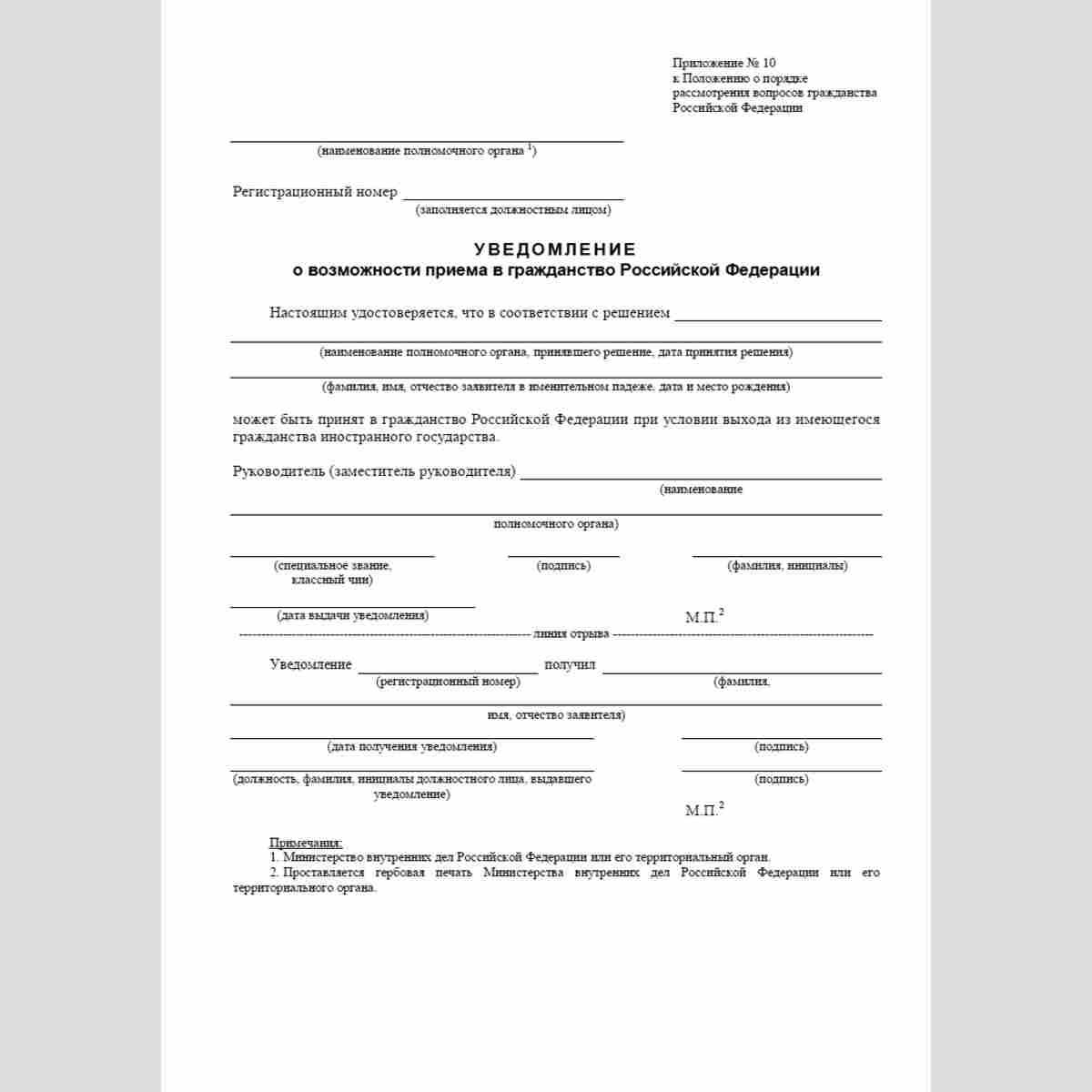 """Форма """"Уведомление о возможности приема в гражданство Российской Федерации"""""""