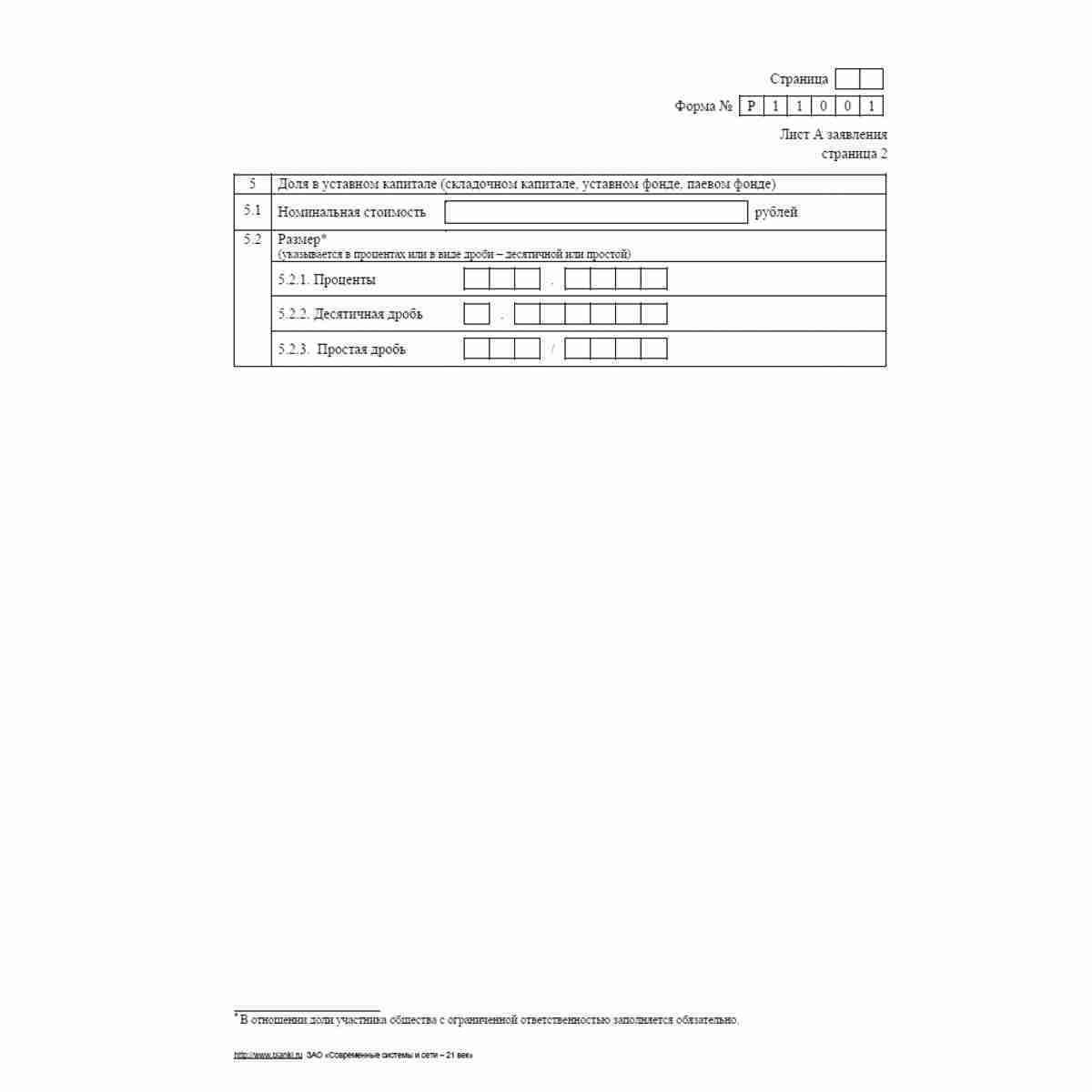 """Форма №Р11001 (рекомендованная) """"Заявление о государственной регистрации юридического лица при создании""""."""