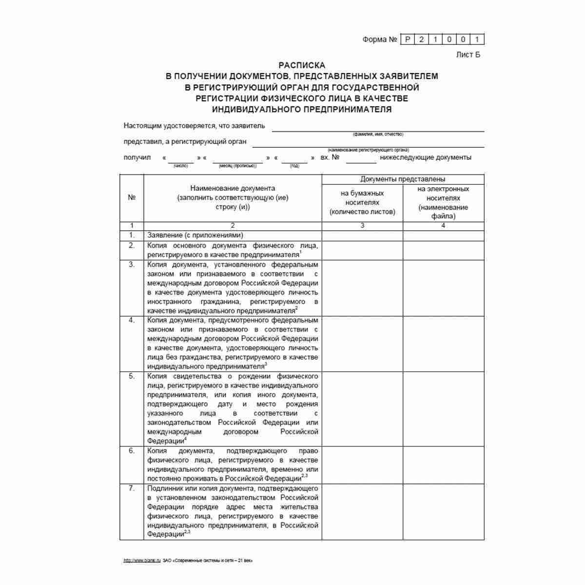 """Форма №Р21001 """"Заявление о государственной регистрации физического лица в качестве индивидуального предпринимателя"""". Лист Б"""