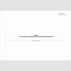 """Форма """"Книга протоколов заседаний военно-врачебной комиссии"""". Обложка"""