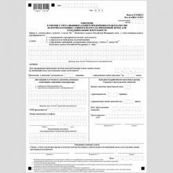 """Форма КНД 1112017 """"Заявление о снятии с учета индивидуального предпринимателя в качестве налогоплательщика единого налога на вмененный доход для отдельных видов деятельности"""" (форма №ЕНВД-4)"""