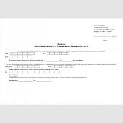 "Форма КНД 1114307 ""Выписка по операциям на счете (специальном банковском счете)"""
