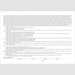 "Форма КНД 1114307 ""Выписка по операциям на счете (специальном банковском счете)"". Стр. 3"