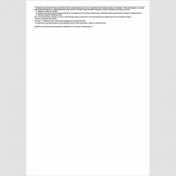 """Форма КНД 1114316 """"Сообщение банка об изменении реквизитов счета (вклада) физического лица, не являющегося индивидуальным предпринимателем"""". Стр. 2"""