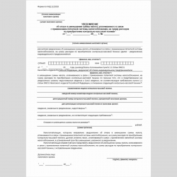 """Форма КНД 1122028 """"Уведомление об отказе в уменьшении суммы налога, уплачиваемого в связи с применением патентной системы налогообложения, на сумму расходов по приобретению контрольно-кассовой техники"""""""