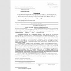 """Форма КНД 1125007 """"Сообщение о несоответствии требованиям применения системы налогообложения для сельскохозяйственных товаропроизводителей"""" (форма №26.1-4)"""