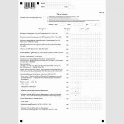 """Форма КНД 1151006 """"Налоговая декларация по налогу на прибыль организаций"""". Лист 02"""