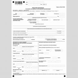 """Форма КНД 1151038 """"Налоговая декларация по налогу на прибыль иностранной организации"""""""