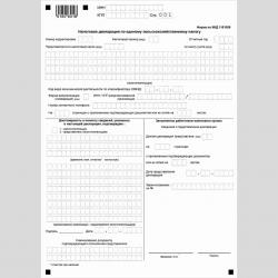 """Форма КНД 1151059 """"Налоговая декларация по единому сельскохозяйственному налогу"""" . Титульный лист"""