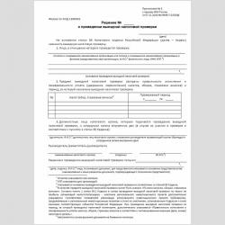 """Форма КНД 1160031 """"Решение о проведении выездной налоговой проверки"""""""