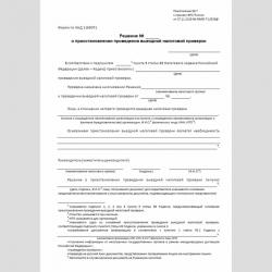 """Форма КНД 1160071 """"Решение о приостановлении проведения выездной налоговой проверки"""""""