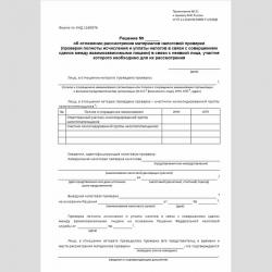 """Форма КНД 1160076 """"Решение об отложении рассмотрения материалов налоговой проверки (проверки полноты исчисления и уплаты налогов в связи с совершением сделок между взаимозависимыми лицами) в связи с неявкой лица, участие которого необходимо для их рассмот"""