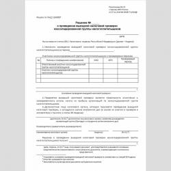 """Форма КНД 1160087 """"Решение о проведении выездной налоговой проверки консолидированной группы налогоплательщиков"""""""