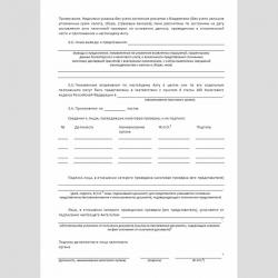 """Форма КНД 1160098 """"Акт налоговой проверки"""". Стр. 3"""