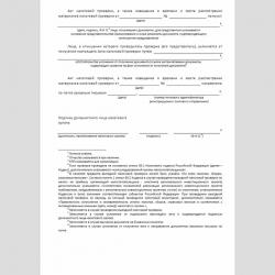 """Форма КНД 1160098 """"Акт налоговой проверки"""". Стр. 4"""
