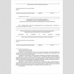 """Форма КНД 1160100 """"Акт об обнаружении фактов, свидетельствующих о предусмотренных Налоговым кодексом Российской Федерации налоговых правонарушениях (за исключением налоговых правонарушений, дела о выявлении которых рассматриваются в порядке, установленном"""