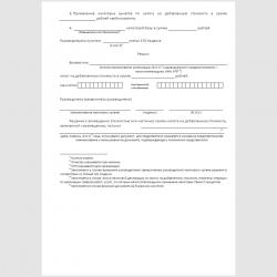 """Форма КНД 1165004 """"Решение о возмещении (полностью или частично) суммы налога на добавленную стоимость, заявленной к возмещению"""". Стр. 2"""