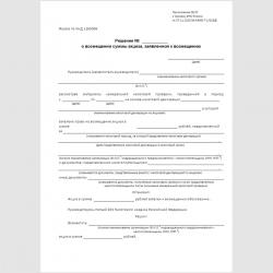 """Форма КНД 1165006 """"Решение о возмещении суммы акциза, заявленной к возмещению"""""""