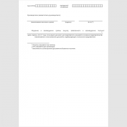 """Форма КНД 1165006 """"Решение о возмещении суммы акциза, заявленной к возмещению"""". Стр. 2"""