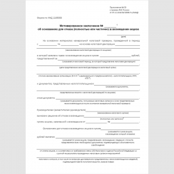 """Форма КНД 1165008 """"Мотивированное заключение об основаниях для отказа (полностью или частично) в возмещении акциза"""""""