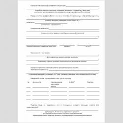 "Форма КНД 1165012 ""Протокол осмотра территорий, помещений, документов, предметов"". Стр. 2"