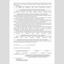 """Форма КНД 1165020 """"Решение о привлечении к ответственности за совершение налогового правонарушения"""". Стр. 3"""