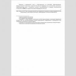 """Форма КНД 1165022 """"Решение о привлечении лица к ответственности за налоговое правонарушение, предусмотренное Налоговым кодексом Российской Федерации (за исключением налогового правонарушения, дело о выявлении которого рассматривается в порядке, установлен"""