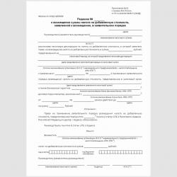 """Форма КНД 1165026 """"Решение о возмещении суммы налога на добавленную стоимость, заявленной к возмещению, в заявительном порядке"""". Стр. 1"""