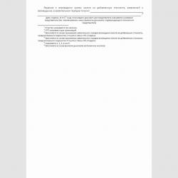 """Форма КНД 1165026 """"Решение о возмещении суммы налога на добавленную стоимость, заявленной к возмещению, в заявительном порядке"""". Стр. 2"""