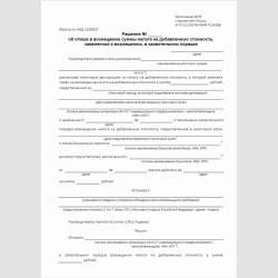 """Форма КНД 1165027 """"Решение об отказе в возмещении суммы налога на добавленную стоимость, заявленной к возмещению, в заявительном порядке"""". Стр. 1"""