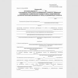 """Форма КНД 1165030 """"Решение об отмене решения о возмещении суммы налога на добавленную стоимость, заявленной к возмещению, в заявительном порядке в связи с представлением уточненной налоговой декларации по налогу на добавленную стоимость"""". Стр. 1"""