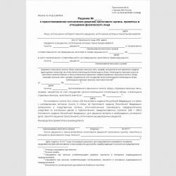 """Форма КНД 1165031 """"Решение о приостановлении исполнения решений налогового органа, принятых в отношении физического лица"""""""