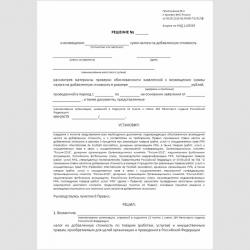 """Форма КНД 1165065 """"Решение о возмещении (полностью или частично) сумм налога на добавленную стоимость"""