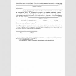 """Форма КНД 1165065 """"Решение о возмещении (полностью или частично) сумм налога на добавленную стоимость"""". Стр. 2"""
