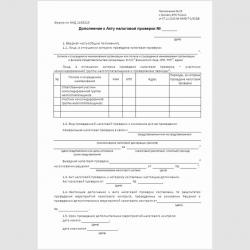 """Форма КНД 1165215 """"Дополнение к Акту налоговой проверки"""". Стр. 1"""