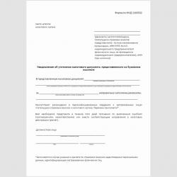 """Форма КНД 1166502 """"Уведомление об уточнении налогового документа, представленного на бумажном носителе"""""""