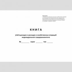 """Форма """"Книга учета доходов и расходов и хозяйственных операций индивидуального предпринимателя"""""""