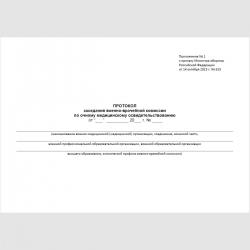 """Форма """"Протокол заседания военно-врачебной комиссии по очному медицинскому освидетельствованию"""""""